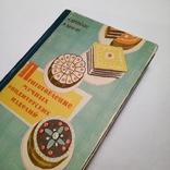 1963 Приготовление мучных кондитерских изделий Бутейкис Н.Г., фото №2
