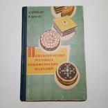 1963 Приготовление мучных кондитерских изделий Бутейкис Н.Г., фото №3