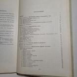 1963 Приготовление мучных кондитерских изделий Бутейкис Н.Г., фото №10