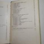 1963 Приготовление мучных кондитерских изделий Бутейкис Н.Г., фото №11