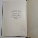 1963 Приготовление мучных кондитерских изделий Бутейкис Н.Г., фото №12