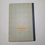 1963 Приготовление мучных кондитерских изделий Бутейкис Н.Г., фото №13