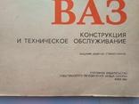 Легковые автомобили ВАЗ., фото №7