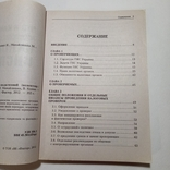 2012 Что и как проверяет налоговый инспектор, Петрушина В., Право, Юриспруденция, фото №6