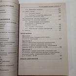 2012 Что и как проверяет налоговый инспектор, Петрушина В., Право, Юриспруденция, фото №8