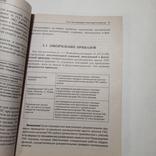 2012 Что и как проверяет налоговый инспектор, Петрушина В., Право, Юриспруденция, фото №9