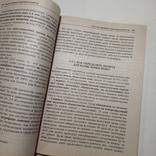 2012 Что и как проверяет налоговый инспектор, Петрушина В., Право, Юриспруденция, фото №10