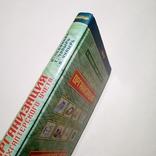 2008 Организация бухгалтерского учета, Чебанова Н., Бухгалтерский учет, Аудит, фото №4