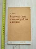 """Гецов """"Рациональные приемы работы с книгой"""" 1975р., фото №2"""