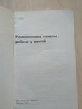 """Гецов """"Рациональные приемы работы с книгой"""" 1975р., фото №8"""