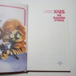 1988 Хлеб на вашем столе, Гаевая Р.А., фото №4