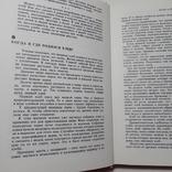 1988 Хлеб на вашем столе, Гаевая Р.А., фото №6
