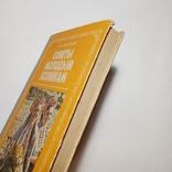 1993 Советы молодым хозяйкам, Кравцов И.С., рецепты, кулинария, домоводство, фото №4