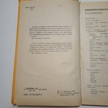 1993 Советы молодым хозяйкам, Кравцов И.С., рецепты, кулинария, домоводство, фото №6