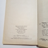 1993 Советы молодым хозяйкам, Кравцов И.С., рецепты, кулинария, домоводство, фото №10