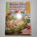 2006 Кулинария (большой формат) - Вкусные блюда на каждый день, рецепты, фото №3