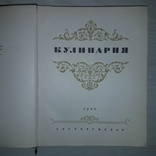 Кулинария 1960 ГОСТОРГИЗДАТ, фото №7