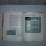 Беседы о питании 1964 А.А. Покровский, фото №10