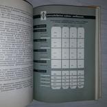 Беседы о питании 1964 А.А. Покровский, фото №11