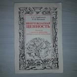 Книжные редкости университетской библиотеки 1984, фото №2