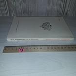 Книжные редкости университетской библиотеки 1984, фото №3
