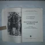 Книжные редкости университетской библиотеки 1984, фото №4
