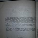 Книжные редкости университетской библиотеки 1984, фото №5