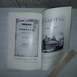 Книжные редкости университетской библиотеки 1984, фото №8