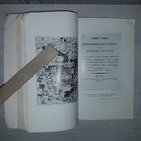 Книжные редкости университетской библиотеки 1984, фото №9