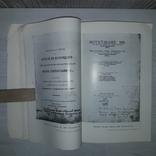 Книжные редкости университетской библиотеки 1984, фото №10
