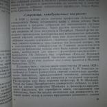 Книжные редкости университетской библиотеки 1984, фото №11