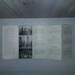 Всеобщая история архитектуры в 12 томах Рекламный буклет 1964, фото №4