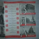 Всеобщая история архитектуры в 12 томах Рекламный буклет 1964, фото №2