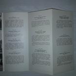 Всеобщая история архитектуры в 12 томах Рекламный буклет 1964, фото №6