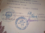 Харьковский Авторемонтный з-д, Почесна грамота 1958р, фото №4
