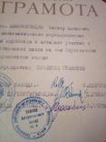 Харьковский Авторемонтный з-д, Почесна грамота 1958р, фото №5
