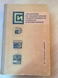Веснин. Справочник по транзисторным радиоприемникам, радиолам и магнитофонам. 1974, фото №2