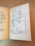 Веснин. Справочник по транзисторным радиоприемникам, радиолам и магнитофонам. 1974, фото №4