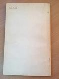 Я строю супергетеродин. 1971, фото №7