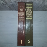 Історія української літератури 19 ст. у 2 книгах 2005-2006 Жулинський М.Г., фото №4