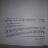 Історія української літератури 19 ст. у 2 книгах 2005-2006 Жулинський М.Г., фото №8