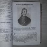 Історія української літератури 19 ст. у 2 книгах 2005-2006 Жулинський М.Г., фото №10