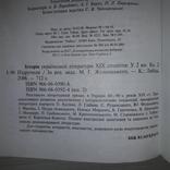 Історія української літератури 19 ст. у 2 книгах 2005-2006 Жулинський М.Г., фото №12