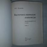 Восточнославянские языковеды Биобиблиографический словарь в 3 томах, фото №4
