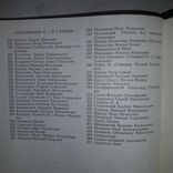 Восточнославянские языковеды Биобиблиографический словарь в 3 томах, фото №11