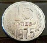 15  копійок - 1975  рік - СРСР,  копія, не магнітна, фото №2