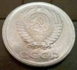 15  копійок - 1975  рік - СРСР,  копія, не магнітна, фото №3