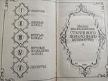 Малая энциклопедия старинного поваренного искусства, фото №3