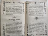 Малая энциклопедия старинного поваренного искусства, фото №4
