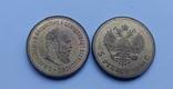 (531) 5 рублей 1890 г. Александр ІІІ Царская Россия (копия), фото №2